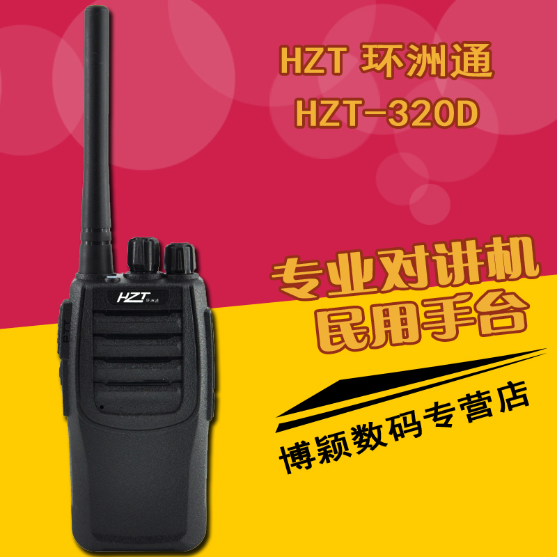 Central africa through HZT-320D civilian power professional walkie talkie with hotels mini one pair of non