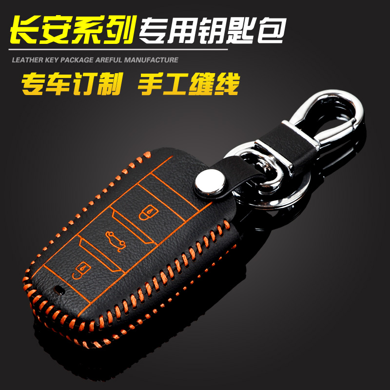 Chang'an cs35 cs75 still cause long comfortable moving rui cheng yue xiang v7 cs15 wallets special key sets
