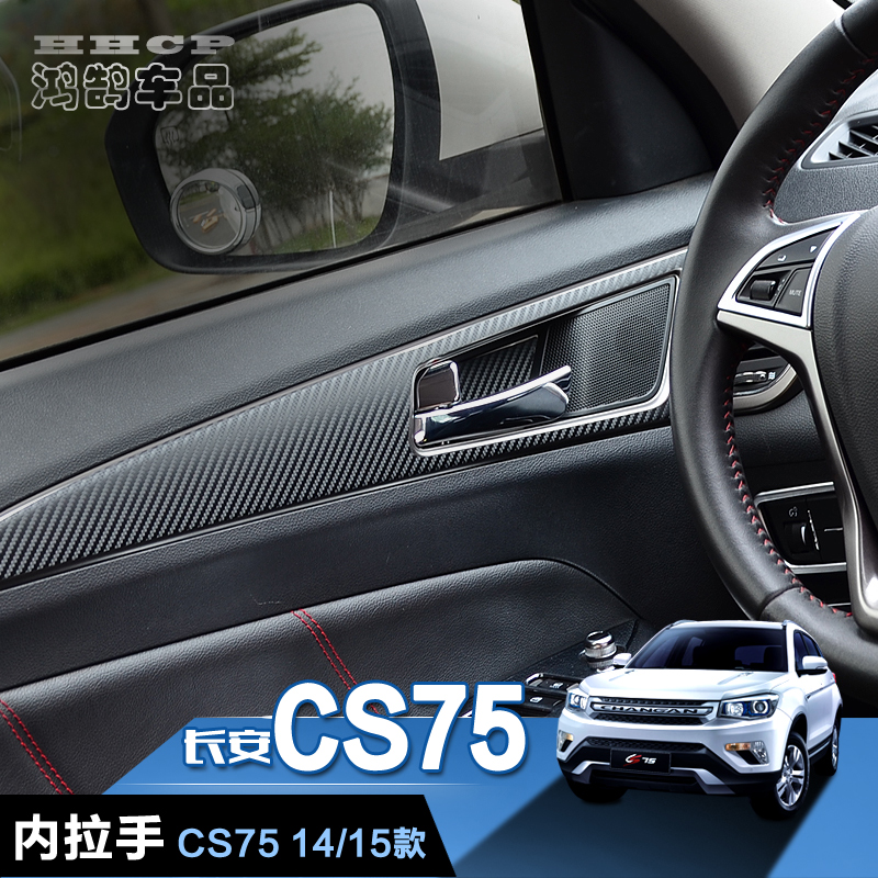 Chang'an cs75 within the handle attached to the inner door panel carbon fiber stickers affixed to 75 dedicated refit the inner door border row flower decoration stickers