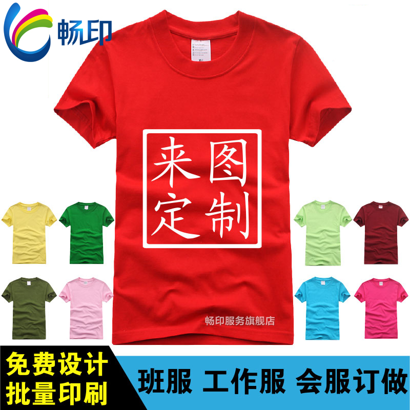 Chang printed advertising culture shirt uniforms class service custom activities shirt custom t-shirt diy clothes custom printing sale