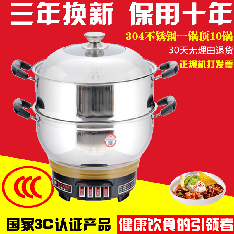 Chang star multifunction household electric cookers electric cooker stainless steel pot multi cooker pot with a thick electric Cooking pot