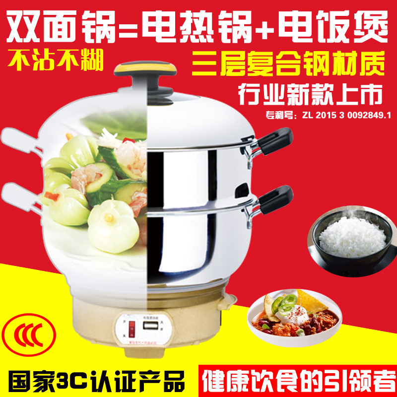 Chang star sided multifunction cooker electric skillet household electric cookers nonstick stainless steel pot plus thick Electric fire steamer