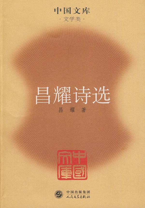 Chang yao anthology/chinese library selling books of genuine poetry