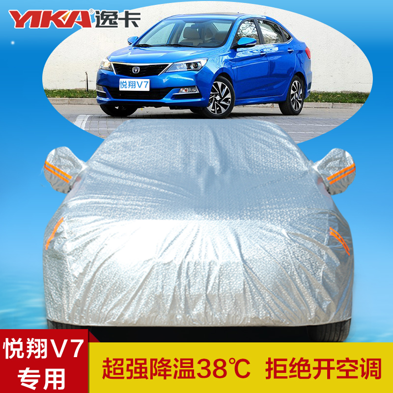 Chang yi card [yue xiang v7 dedicated] frost snow gear sewing car cover special car cover car cover aluminum rain