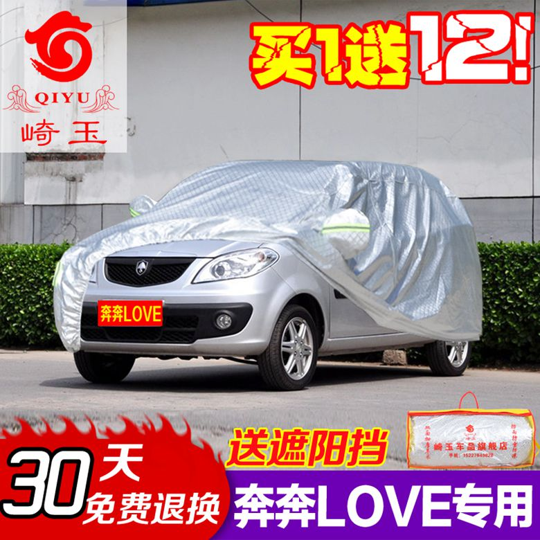 Changan benben benben love vapor and dust cover car cover rain and sun heat sewing car cover special thick oxford cloth shade