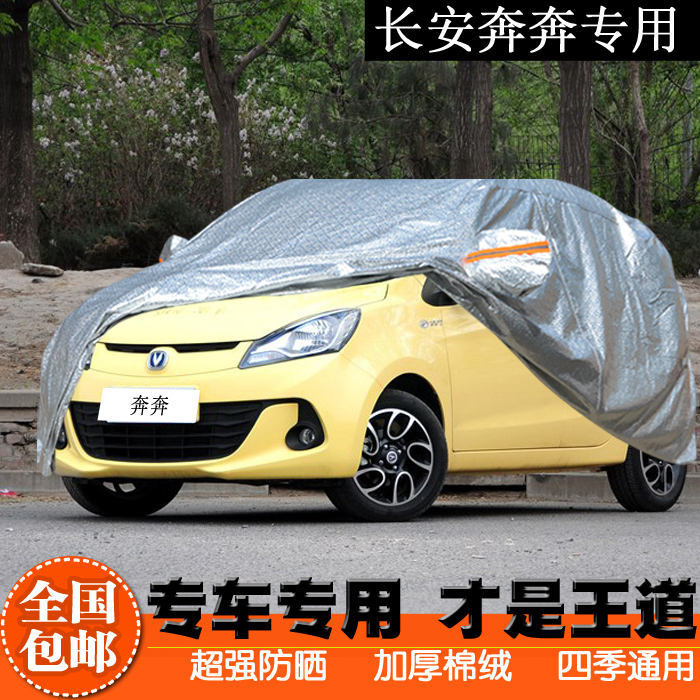 Changan benben benben new special car cover car sewing rain and sun shade thicker anti dust mini snow car cover