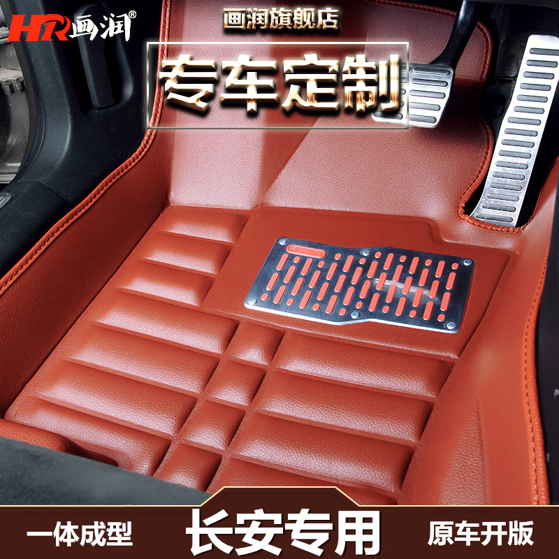 Changan cx70 auchan 7 seven mats europe liwei uno dedicated wholly surrounded by large car mats modification accessories