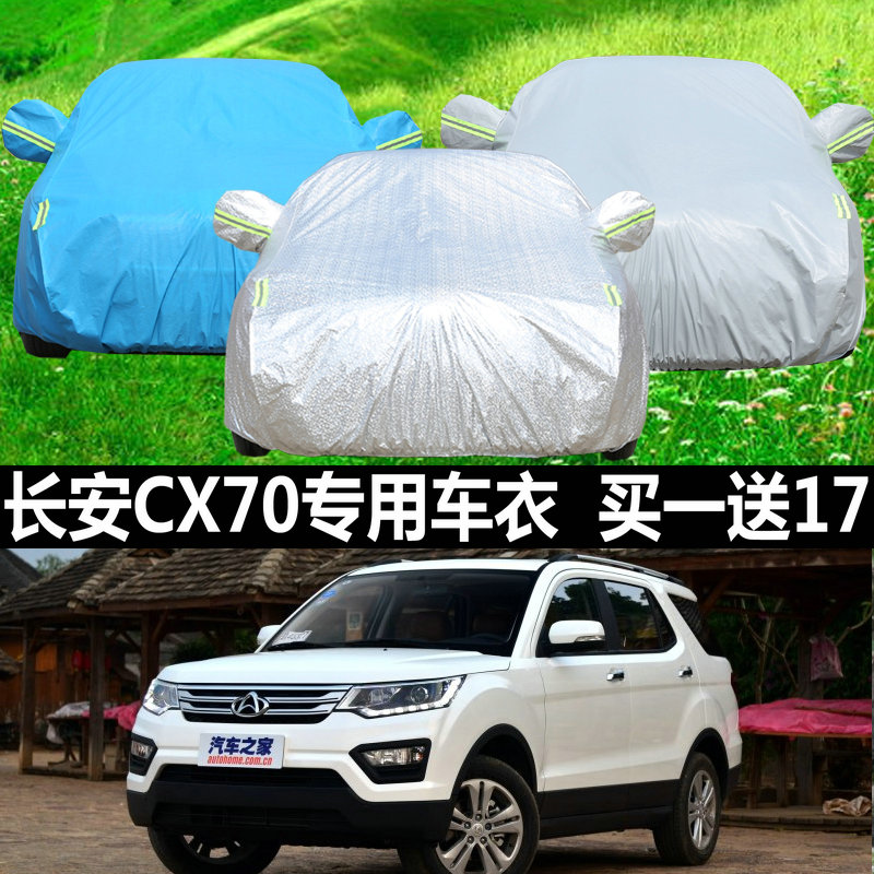 Changan cx70 suv special sewing car hood rain and dust proof frost snow cover car sun visor insulation