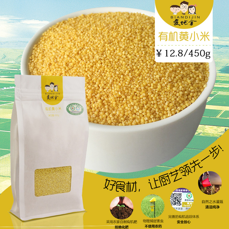 Change to imazamoxç±³2015 yuan organic yellow millet grains farm production neocaridina small yellow rice millet gruel raw materials
