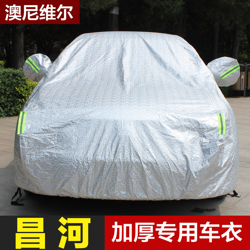 Changhe freda special sewing car cover sun rain q35 q25 nterface shade sun insulation dust cover car cover
