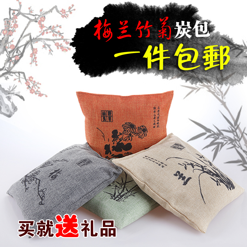 Charcoal linen package car home with bamboo and chrysanthemum merlin purification in addition to taste new home decoration in addition to formaldehyde creative personality