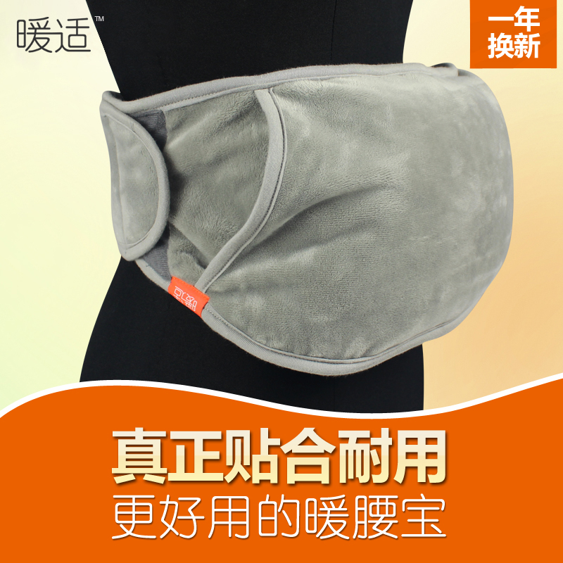 Charging warm baby plush warm fitness protection belt warm waist treasure pouch proof electric hot water bottle to warm double intervene hand po
