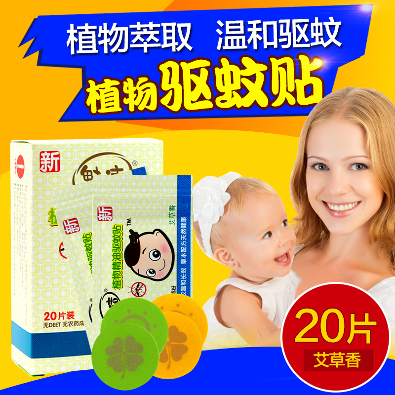 Charm clean mosquito repellent stickers natural plant oils patches for pregnant women adult baby infant child mosquito outdoor mosquito repellent bracelet