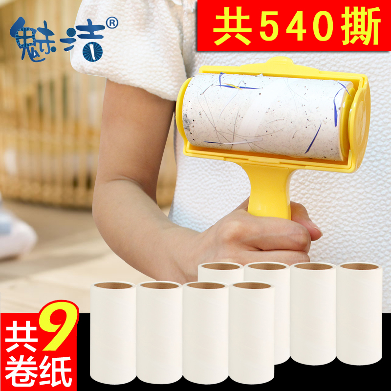 Charm clean sticky hair style can be torn stick sticky paper roller lint rollers clothes brush hair removal device clothes Brush hair removal device roll