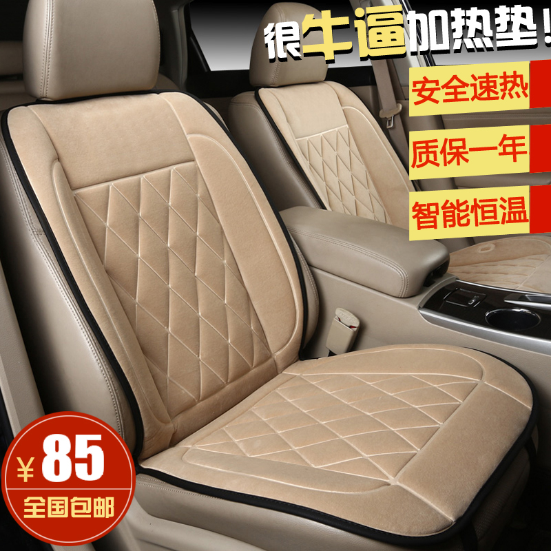 Get Quotations Charm Colt Car Seat Heater Electric Heating Pad Cushion Winter New Single And