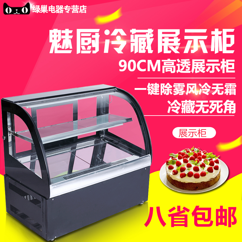 Charm kitchen 0.9 m arc cake cabinet refrigerated display cabinets cabinet chocolaty spagatini dessert fruit fresh cabinet deli counter