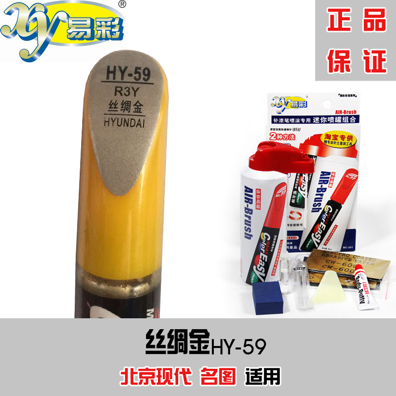 Cheap beijing hyundai name figure silk gold fill paint pen ecolor dedicated car scratch repair pen since the painting free shipping