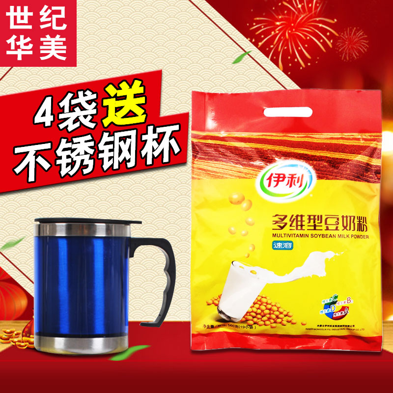 Cheap erie multidimensional type soybean milk powder 560g individual packs of instant milk powder milk powder [2 bags free shipping]