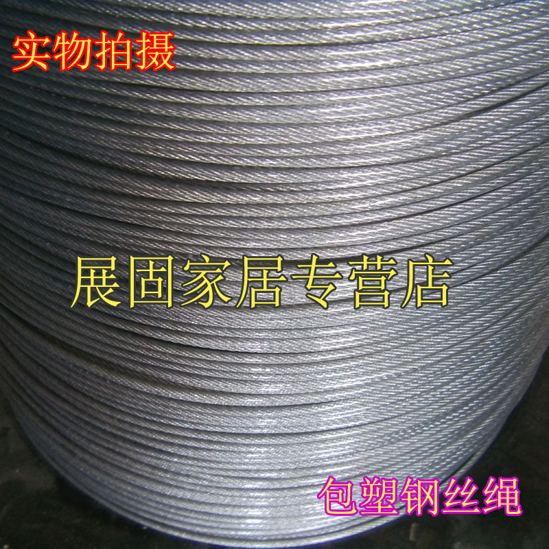 Cheap plastic coated steel wire rope clothesline 、 、 wirerope 、 rustproof plastic bag hanging rope 、 drawcord 2 packets of 3 MM