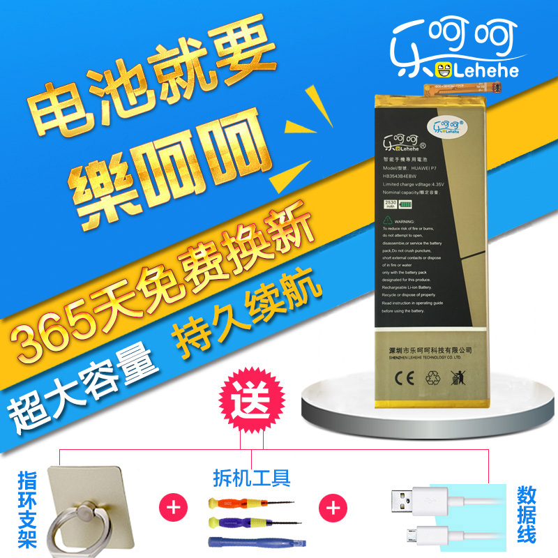 Cheerfully compont p7 huawei huawei mobile phone battery HB3543B4P7-L07 l09 l00 l10 l05 l11