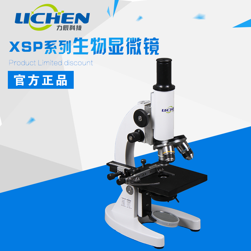 Chen force science microscope student with a professional biological microscope 1600 times xsp-06 portable qs special
