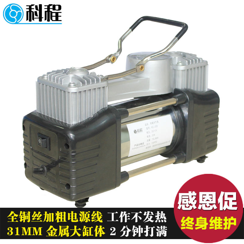 Cheng section v twin car air pump car playing pump electric car tire inflator inflator single-cylinder