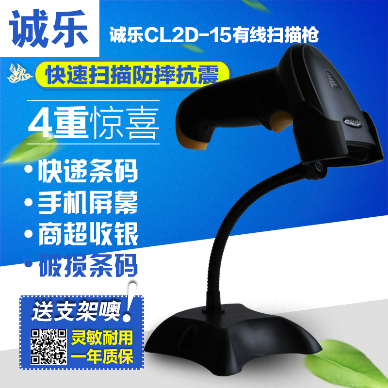 Cheng yue 2D-15 two-dimensional dimensional code scanner to scan the scan code gun cable micro letter to pay code barcode gun mobile payment