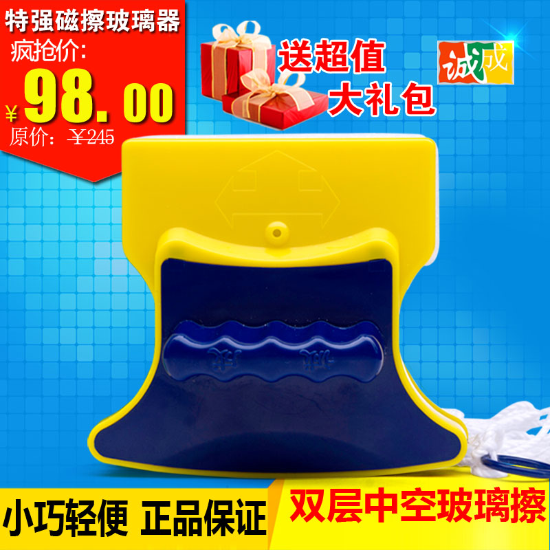 Chengcheng cabo is double hollow glass window cleaner cleaning tool wipe sided magnetic superacid maids' domestic