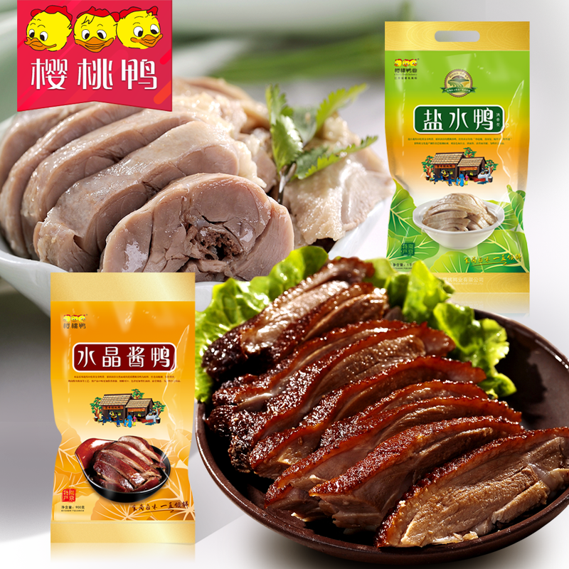 Cherry farms nanjing specialty osmanthus salted duck flavor scythed salt duck duck sauce halogen cooked