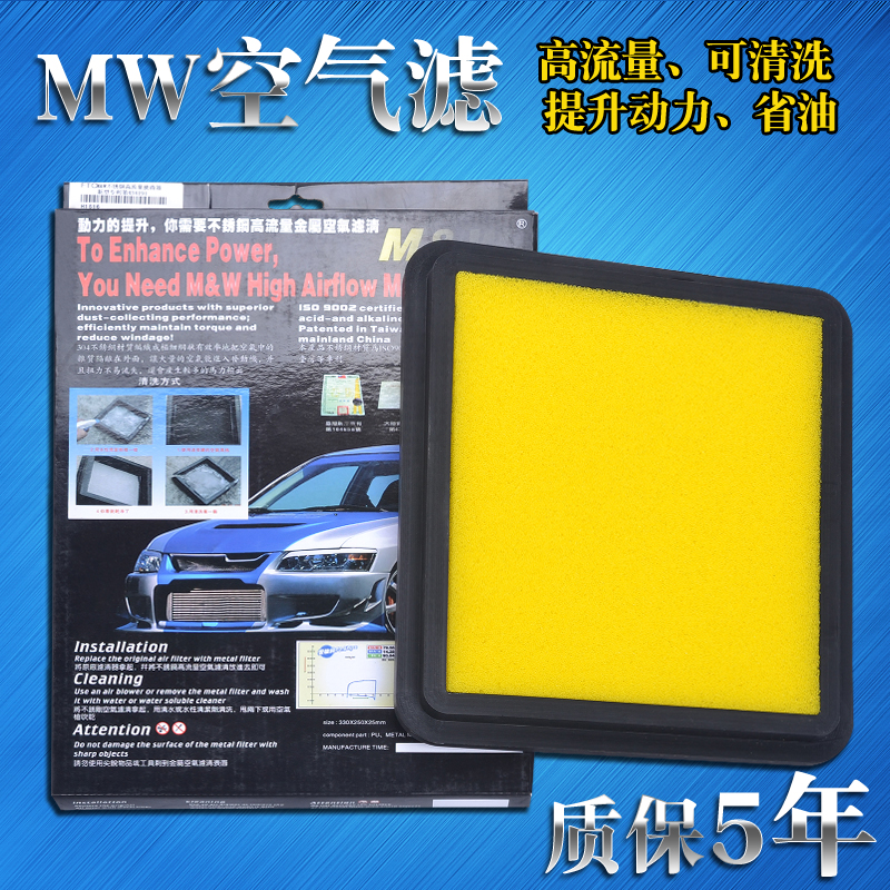 Chery qq3 qq6 a1 a3 a5 e5 x5 eastar tiggo 3 5 mw high flow air filter grid