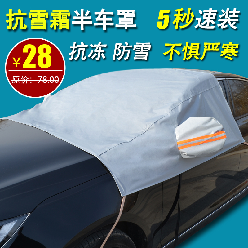 Chery tiggo 5 tiggo 3 new qq3 e5 e3a3 fy 2 cowin 2 sewing bust half car cover sewing snow