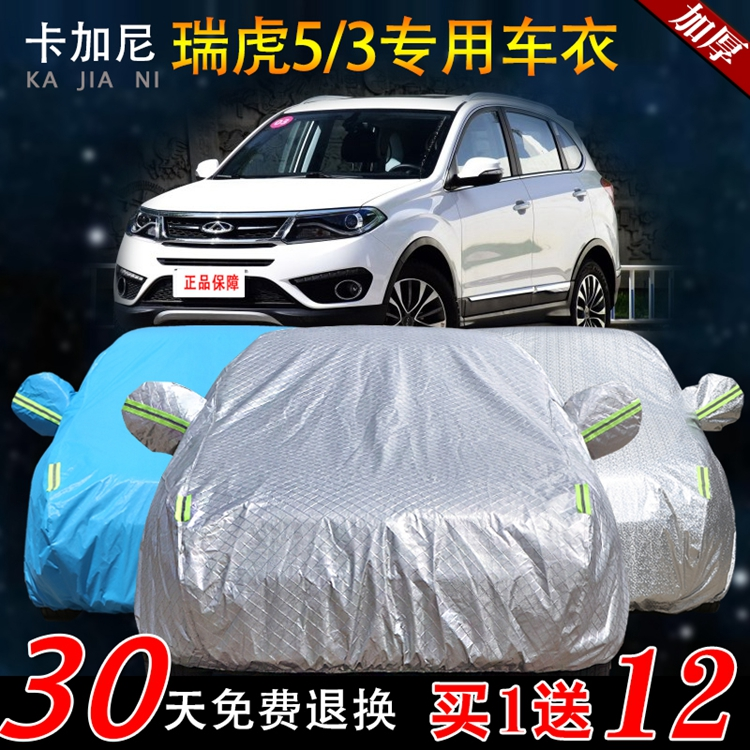 Chery tiggo 5 tiggo 3 sewing car hood suv dedicated thick aluminum car cover waterproof sunscreen rain