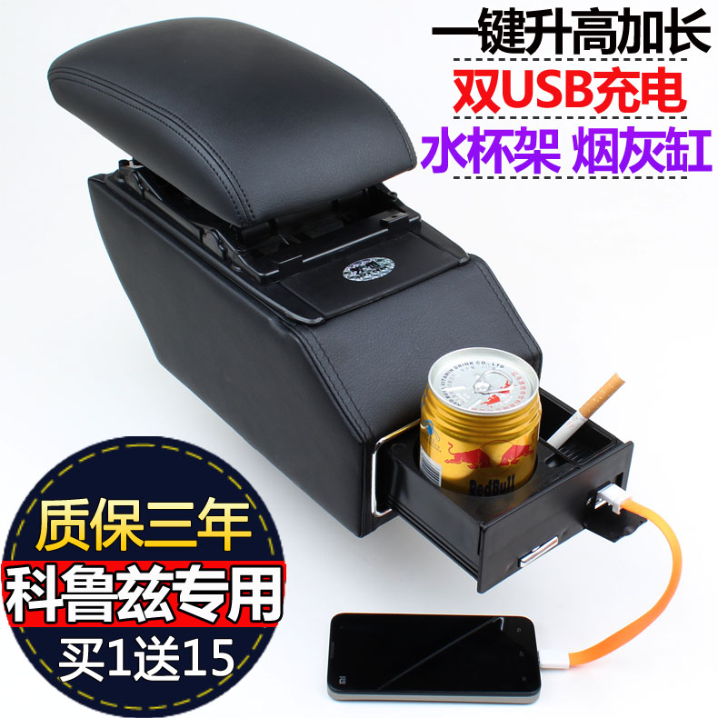 Chevrolet cruze dedicated central armrest box refit free hand punch original new 2015 classic c ruze