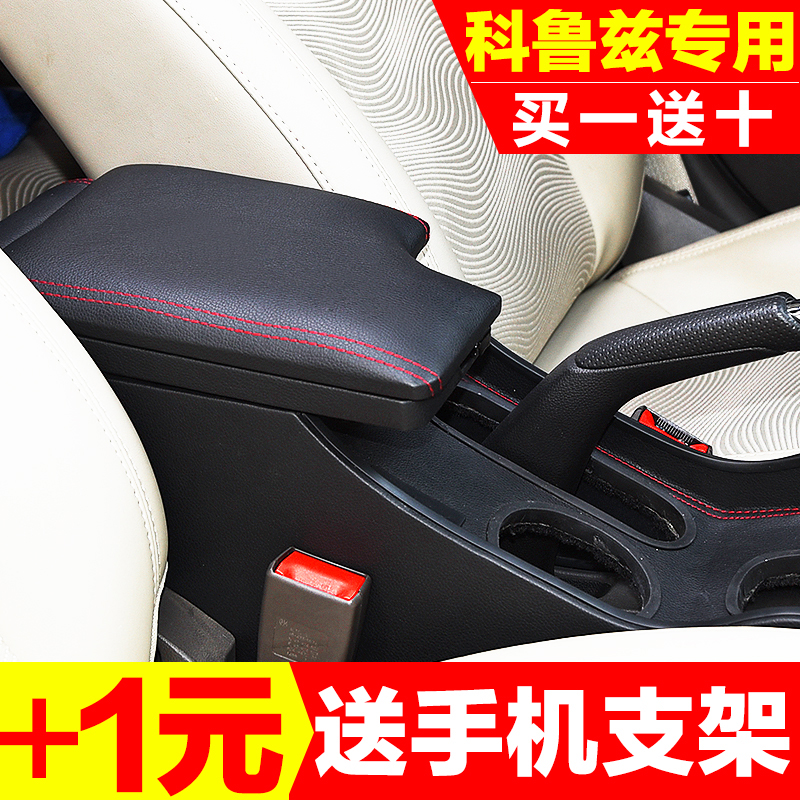 Chevrolet cruze dedicated central armrest free punch modification compont tungku 15 of the new 2015 classic