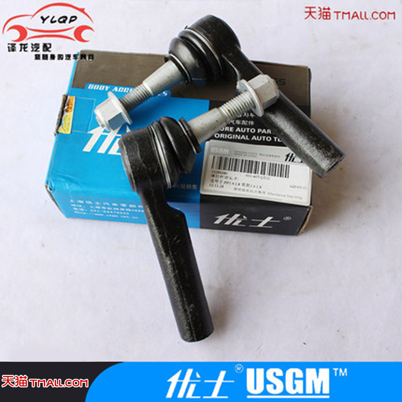 Chevrolet cruze hideo new regal lacrosse new car steering tie rod ball outside the ball steering