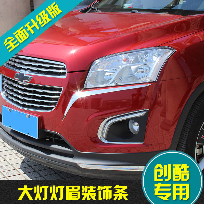 Chevrolet trax chong chong cool cool strips create cool special stainless steel front headlight eyebrow eyebrow trim modified special
