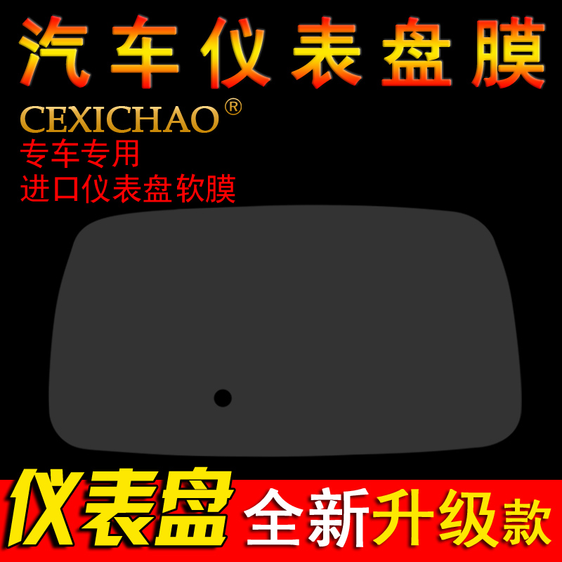 Chevrolet trax chong chong cool cool toughened glass film film door handle bowl film dedicated dashboard navigation membrane protective film new