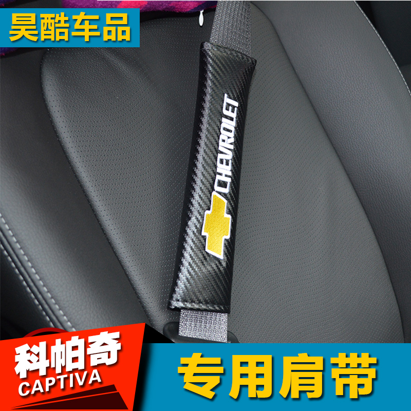 Chevrolets modified carbon fiber seat belt shoulder pad sets safety seat belt shoulder pad sets of car seat belt shoulder pad car interiors pair