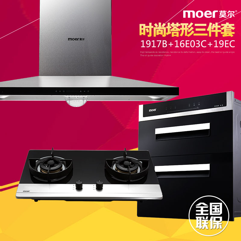 Cheymol/moer euclidian suction hood gas stove smoke stoves eliminate package units embedded two stove over high heat Disinfection cabinet