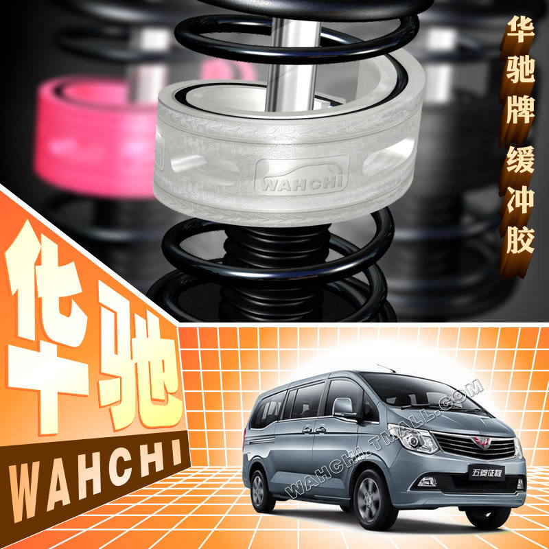 Chi automotive supplies car cushion covers cushion rubber damping pads wuling journey parts shock absorber spring refit dedicated