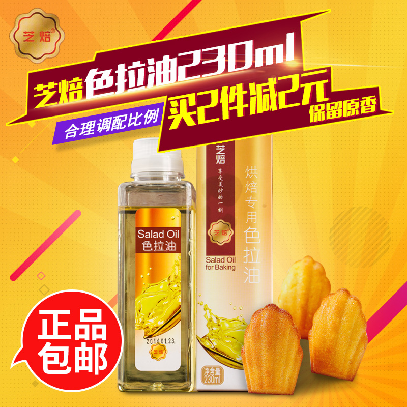 Chi baking baking special salad oil soybean cooking oil cooking oil salad cake material small bottle 230 ml
