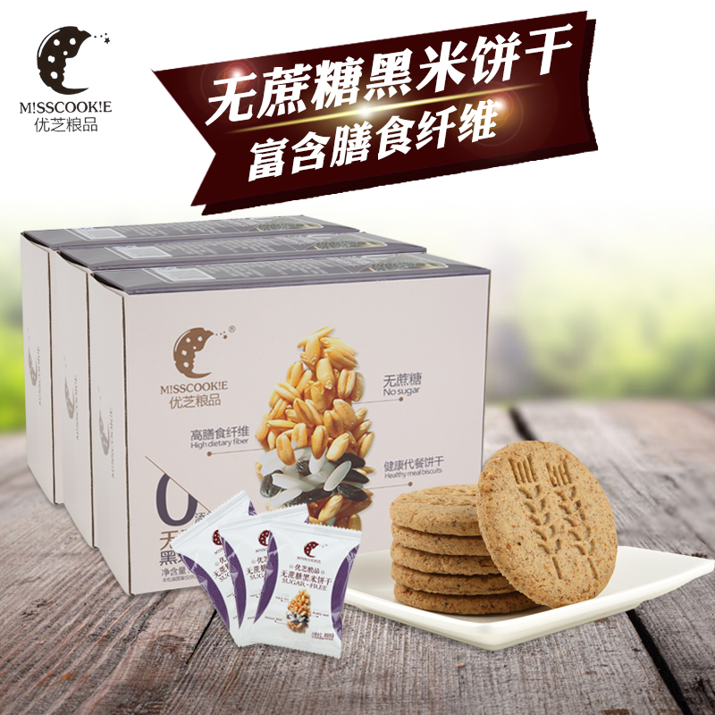 Chi excellent misscookie moreroughage satiating breakfast food products seafood meal replacement cookies without sugar 258g/box * 3 Box