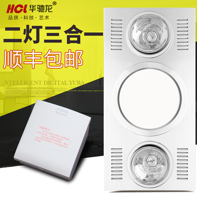 Chi long multifunctional integrated ceiling yuba yuba two light warm light led lighting ventilation yuba triple heating
