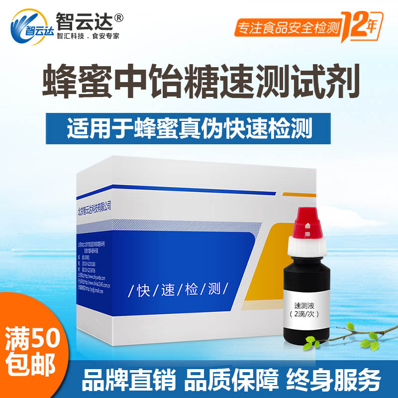 Chi werder food safety rapid detection of honey caramel content in the rapid detection reagent 50 times loaded