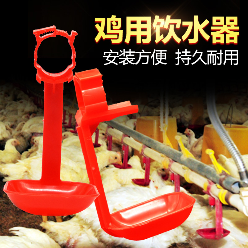 Chicken with automatic integration gangqiu hanging cup chicken waterer nipple drinkers drinking chicken farming equipment supplies