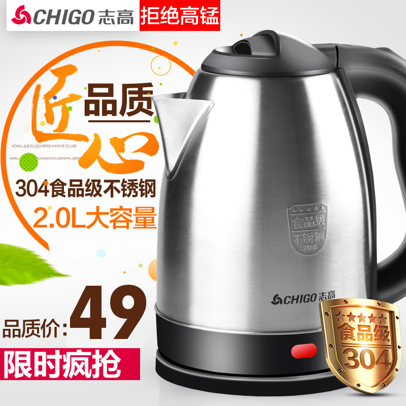 Chigo/pescod ZD-150 electric kettle kettle 304 food grade stainless steel household electric kettle to boil water is