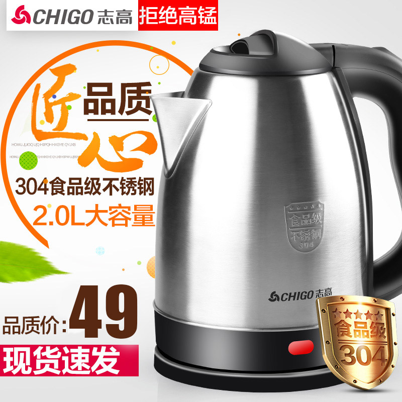 Chigo/pescod ZD-150 fast electric kettle kettle 2 liters large capacity electric kettle stainless steel household