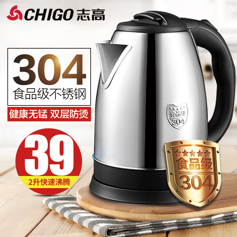 Chigo/pescod ZD20-708 304 food grade stainless steel household electric kettle kettle kettle 2l