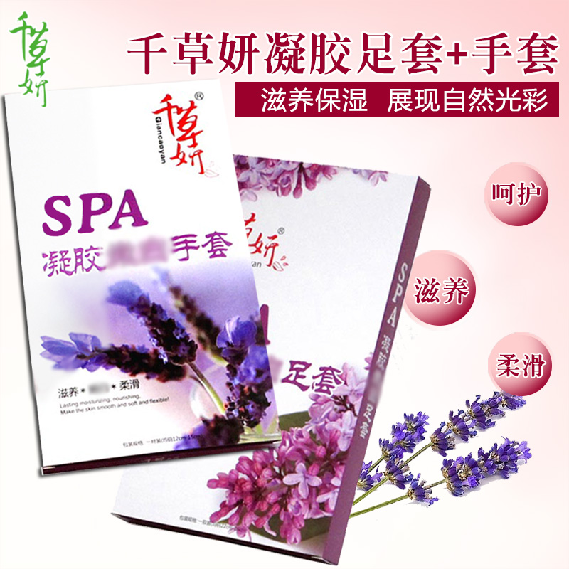 Chigusa yan spa plant gel glove hand film sets foot foot patch foot care moisturizing hand cream moisturizing nourishing