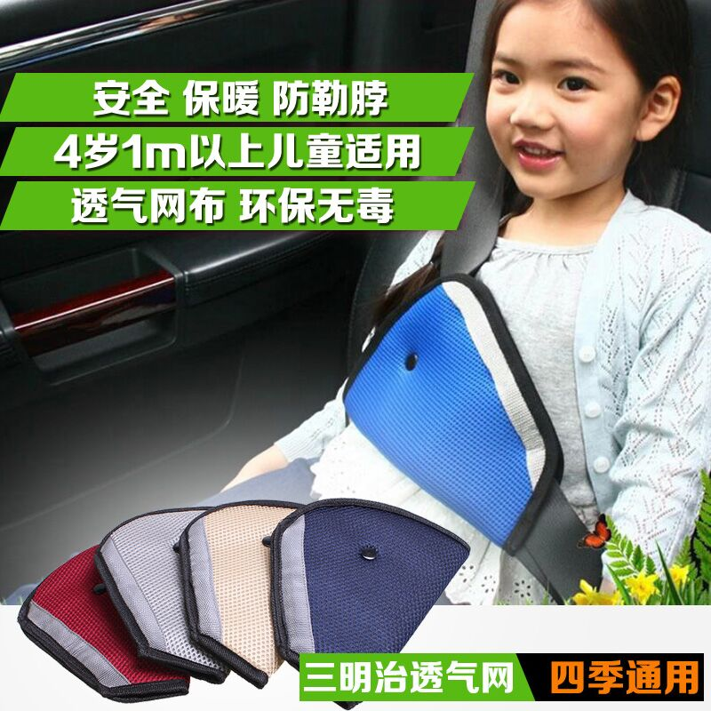 Child car seat belt holder with car safety seat belt sheath with a triangular regulator to prevent le neck